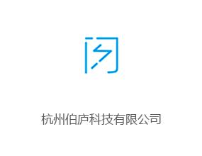 案例|金蝶云星空助力伯庐科技实现业财融合数字化转型