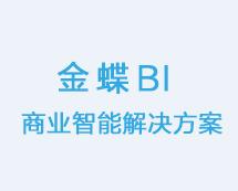 金蝶 商业智能( BI )